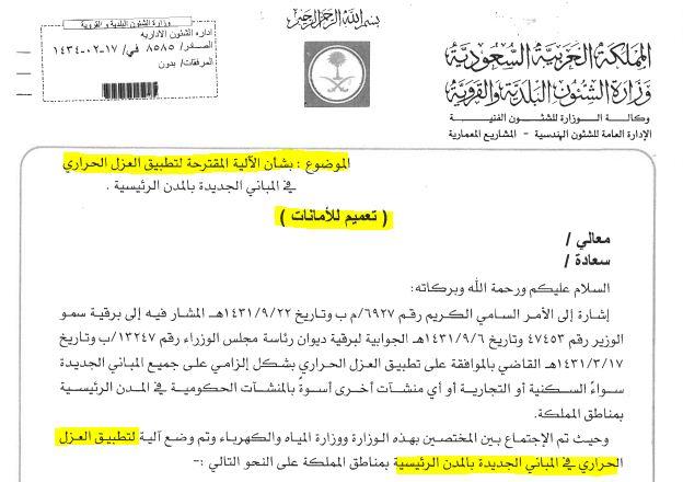 قرار ورقى من الامانة العامة بشأن عزل اسطح بالرياض تعميم عام لكافة السعودية